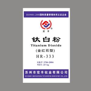 常熟金红石型HR-333